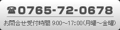 TEL0765-72-0678