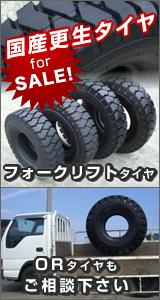 フォークリフトサイズ・ORタイヤサイズ更生タイヤの製造販売中!